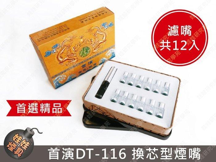 ㊣娃娃研究學苑㊣首演DT-116換芯型煙嘴 過濾煙嘴 可換芯 首選精品(SC222)