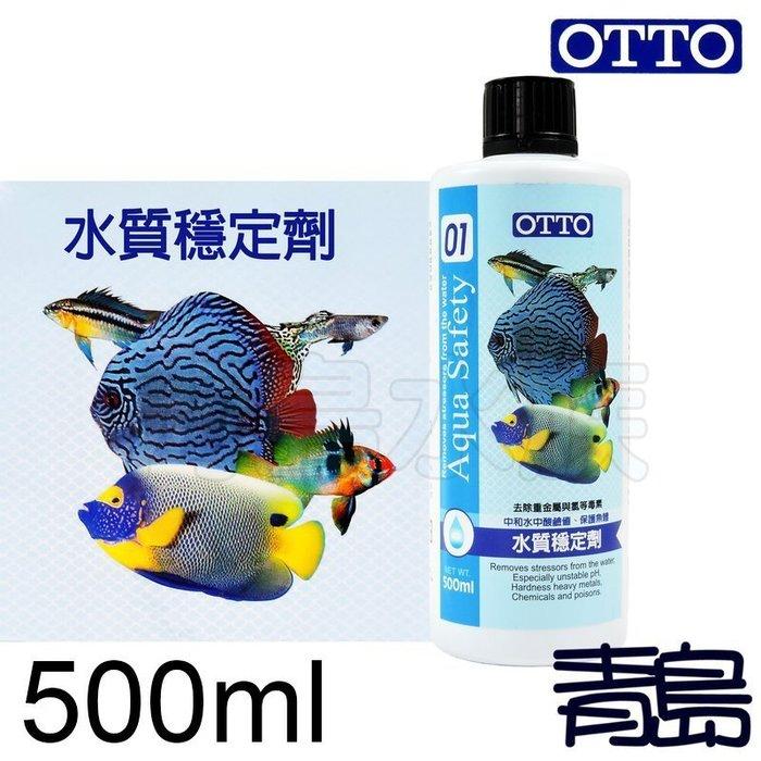 E。。。青島水族。。。ME-301L台灣OTTO奧圖---水質穩定劑 快速除氯、重金屬及化學物質 新包裝==500ml