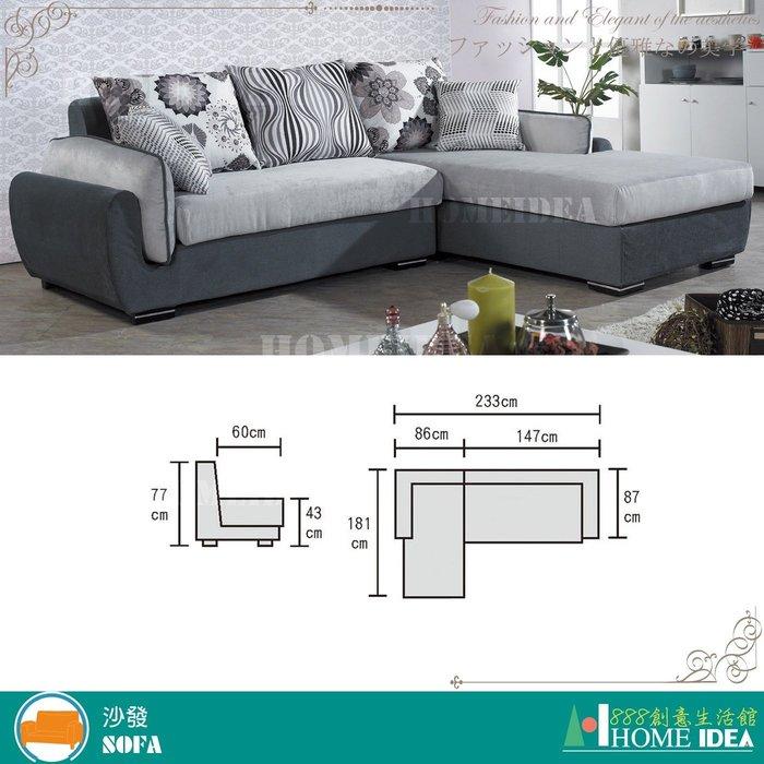 『888創意生活館』202-180-1佐丹L型灰色沙發-右L$17,800元(11-1皮沙發布沙發組L型修理)台中家具