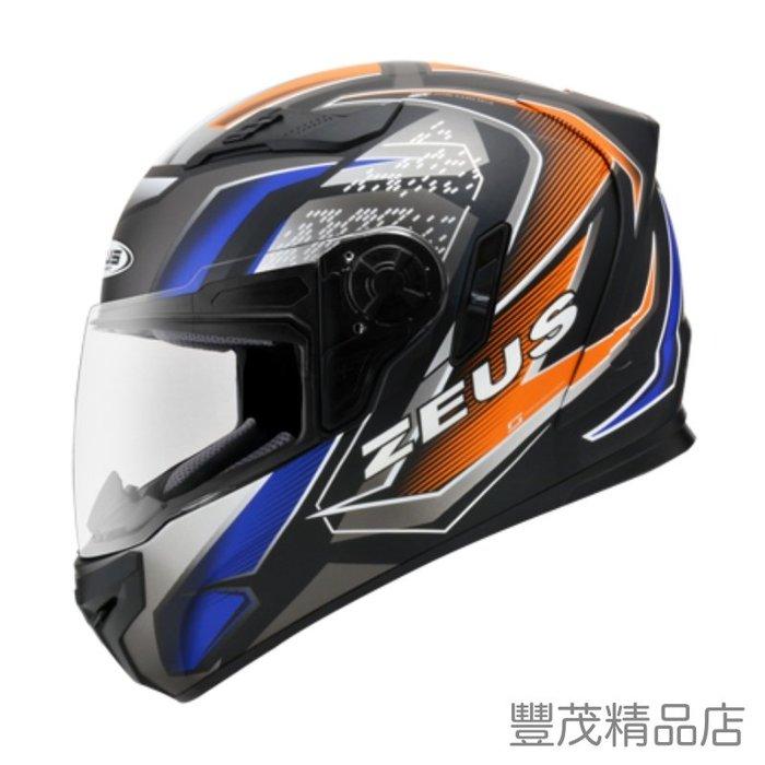 ZEUS 瑞獅 ZS-813 813 AN20 超輕量 全罩 內墨鏡 雙鏡片 素色 內襯全可拆 消光黑橘藍