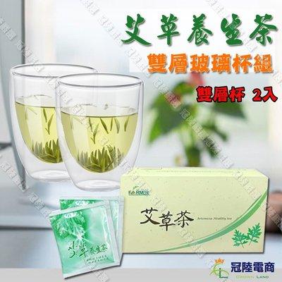 【彰化冠陸】艾草養生茶 耐熱玻璃雙層杯組 艾草茶包 SGS檢驗無農藥 草本 200ml 泡茶杯 玻璃杯