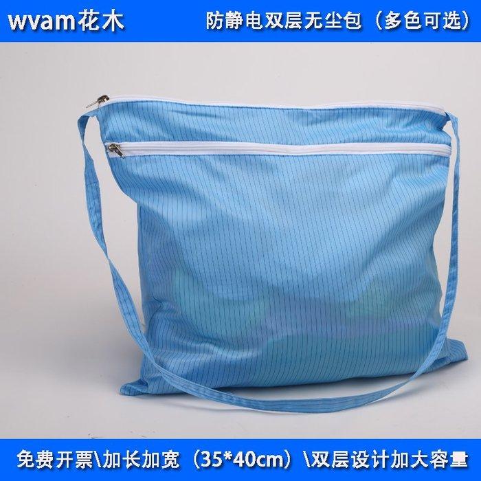防靜電無塵包 無塵服背包防靜電服掛包 滌綸布超大雙層35×40
