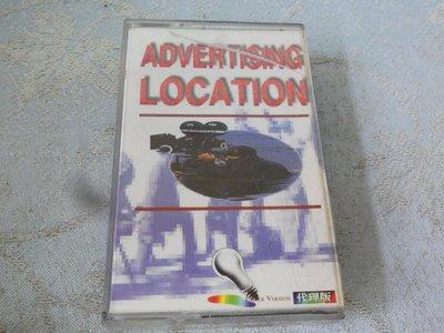 【金玉閣】博A1錄音帶~流行廣告 電視篇~樂克唱片