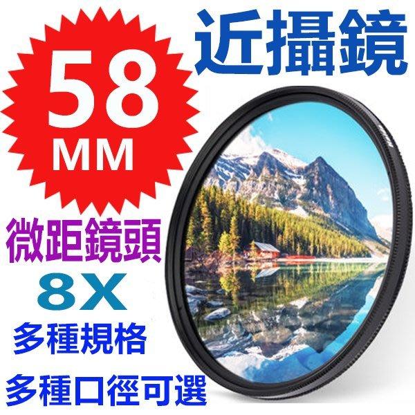 薄型外框設計【微距鏡頭】此賣場58mm 多規格任選 單眼相機濾鏡片尼康索尼攝影棚偏光微距登山NiSi可參考
