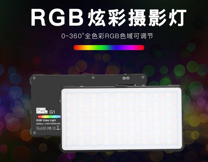 呈現攝影-PIXEL 品色 RGB攝影燈-G1 炫彩 LED燈 帶冷靴座 雙色溫 平板燈 色溫燈 持續燈 情境燈