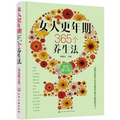 女人更年期365個養生法 雙色暖心版 中醫穴位按摩調理 女性更年期食譜 飲食搭配對癥穴位刮痧按摩 保健養生 更年期婦女調理圖書籍