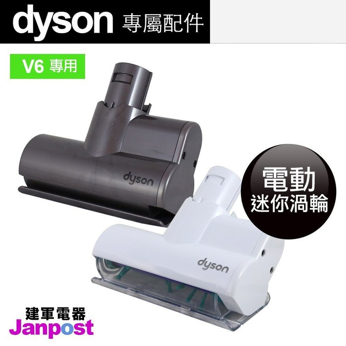 【建軍電器】全新 100%原廠 Dyson v6 dc62 迷你電動渦輪 渦輪 迷你渦輪