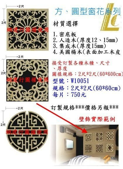 網建行☆鏤空窗花板-電腦雕刻-鏤空雕刻-雕刻-方、圓型系列☆2尺X2尺(密迪板)-每片750元