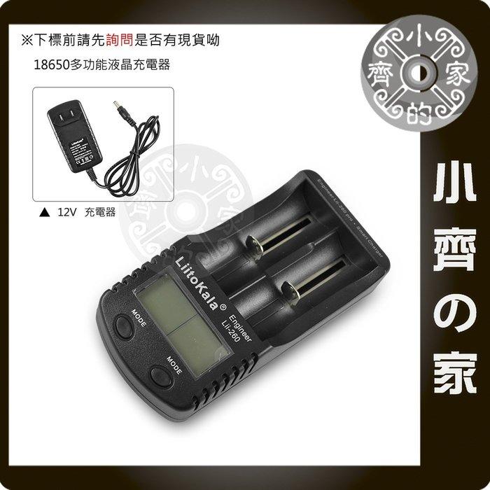 LiitoKala Lii-260 18650 26650鋰電池 雙槽 雙充 充電器 容量 內阻測試器 測試儀-小齊的家