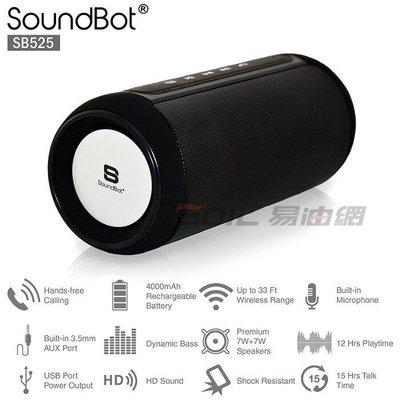 【易油網】SoundBot SB525 美國原廠聲霸 攜帶型 3D環繞音響 派對喇叭 藍牙喇叭 重低音