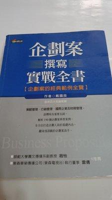 企劃案撰寫實戰全書(企劃案的經典範例全覽)