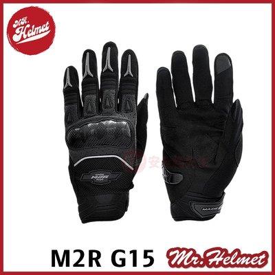【安全帽先生】M2R G-15 黑灰 四季款碳纖手套 碳纖維 CARBON 短手套 手套 G15