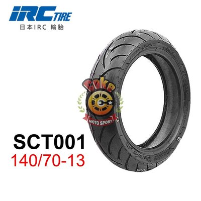 『可樂摩托精品』-日本輪胎 IRC SCT-001 140/70-13 平衡除蠟完工價$2800