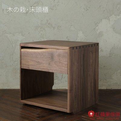 [紅蘋果傢俱]SE005 木栽系列 床頭櫃 北歐風床頭櫃 日式床頭櫃 實木床頭櫃 無印風 簡約風