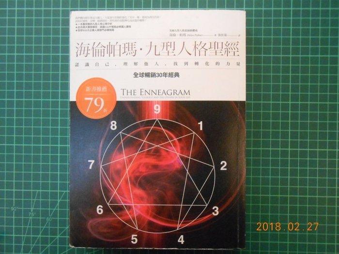 《 海倫帕瑪・九型人格聖經:認識自己,理解他人,找到轉化的力量 》海倫.帕瑪著 95成新 【 CS超聖文化2讚