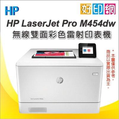 【取代M452dw】HP LaserJet Pro M454dw/m454 無線雙面彩色雷射印表機(W1Y45A)