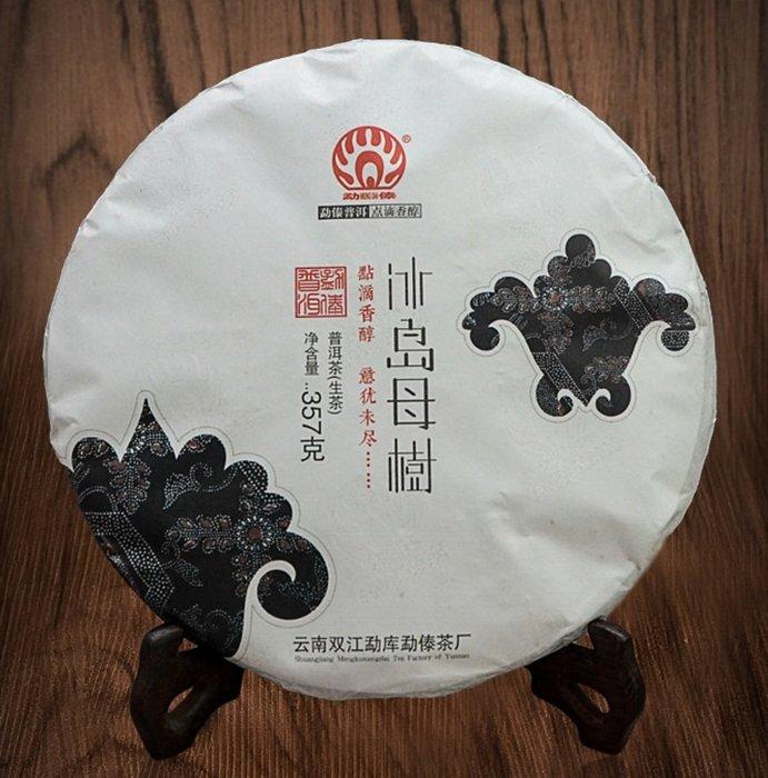 [茶太初] 2019 勐傣 冰島母樹 357克 生餅