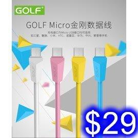 GOLF 安卓一米彩色金剛數據線 Micro USB傳輸線 2A充電線 安卓手機數據線通用【A36】