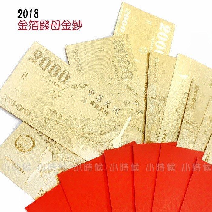 開運 招財 錢母 2000元 貳仟元 貳千元 二千元 雙面 新台幣 金色 附紅包袋 紅包