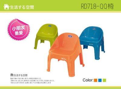 【生活空間】RD718繽紛QQ椅-/塑膠椅/備用椅/高塑膠板凳/兒童塑膠椅/繽紛款/烤肉椅/外出椅/