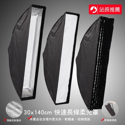 三重[小創百貨] 30x140cm 快速 折疊 柔光箱 無影罩 長條罩 for Bowens
