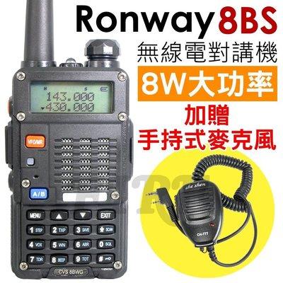 《實體店面》【加贈手持托咪】隆威 Ronway 8BS 音量加大 8W大功率 雙頻雙顯 省電功能 8B 無線電對講機