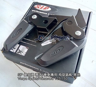 【嘉晟偉士】SIP 偉士牌 春天/衝刺 飛旋踏板 黑色 鋁合金腳踏板 Vespa Sprint/Primavera