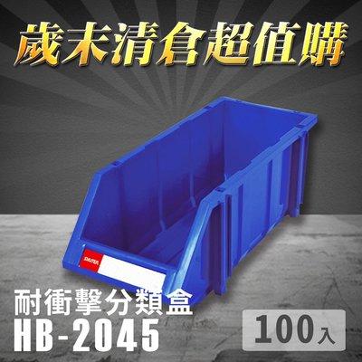 【歲末清倉超值購】 樹德 分類整理盒 HB-2045 (100入) 耐衝擊 收納 置物/工具箱/工具盒/零件盒/分類盒