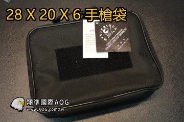 【翔準軍品AOG】28X20X6 手槍包 槍包 黑 攜行袋 GLOCK M9 槍袋 D-03-00K