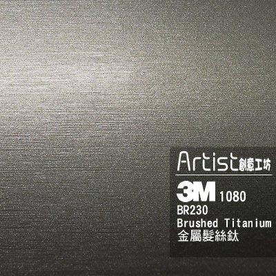 【Artist阿提斯特】正3M Scotchprintl 1080 BR230金屬髮絲紋(髮絲鈦) 車貼專用膠膜