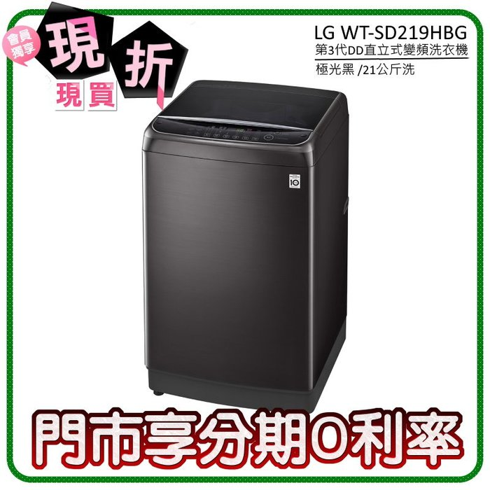 【棋杰電器】LG WT-SD219HBG 第3代DD直立式變頻洗衣機 極光黑/21KG