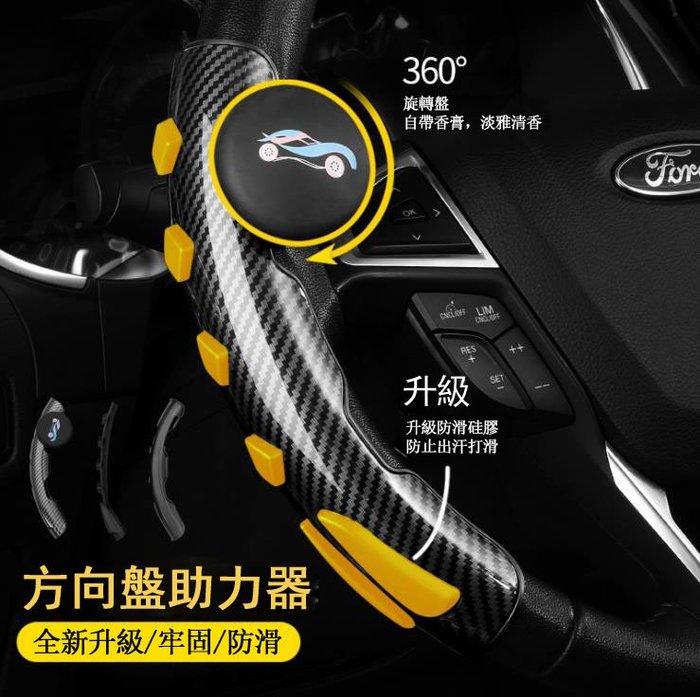 汽車方向盤套助力球輔助轉向器通用把套汽車用品創意轉向助力器
