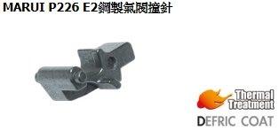 JHS((金和勝 槍店))警星 MARUI P226 E2鋼製氣閥撞針 P226-54