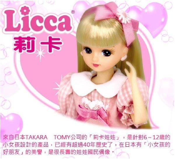 GIFT41 土城店 市伊瓏屋 (TAKARA TOMY) LICCA 莉卡繽紛變髮沙龍 4904810802181