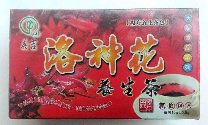 《正媽媽烘培屋》台灣製造【英吉洛神花養生茶(20入)】盒裝 花草茶 養生茶  (英吉系列滿10盒免運可混搭)