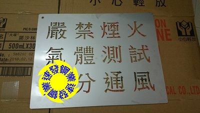 速發~白鐵精緻噴漆字模加工~招牌各型鐵板切割字割圖案~割印章字~工安勞安~ 藝術招牌門牌 ~切割數字字~標示牌