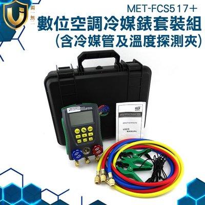 獨一無二 數位空調冷媒錶 冷媒管 溫度探測夾 汽車數字加氟表 壓力錶 真空錶 FCS517