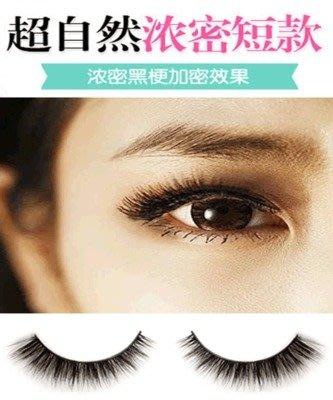 3D多層假睫毛 10#超自然超逼真仿真濃密短款 柔軟棉線梗   SMY9212
