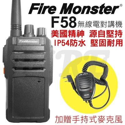 《實體店面》【加贈手持托咪】Fire Monster F58 無線電對講機 堅固耐用 美國軍規 防水防塵 IP54