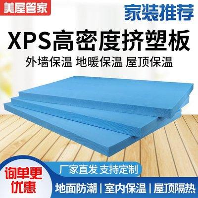[本店有優惠哦]高密度xps擠塑板防火保溫板123456cm隔熱環創泡沫板地暖屋頂地墊