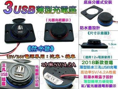 《日樣》薄型防水 3孔/三孔USB充電...