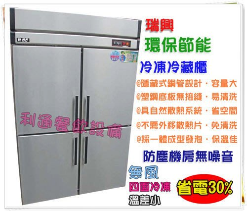 《利通餐飲設備》節能4門冰箱-管冷 (上凍下藏) 四門冰箱 冷凍庫 冷凍冷藏~