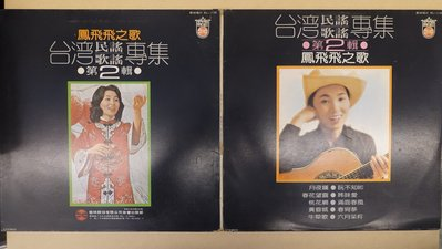【柯南唱片】鳳飛飛//台灣民謠第二集//er>>LP