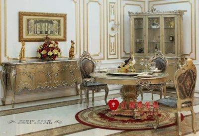 [紅蘋果傢俱] F102L 洛克思瑞系列 新古典 法式 歐式 奢華圓餐桌 餐桌 飯桌 餐椅