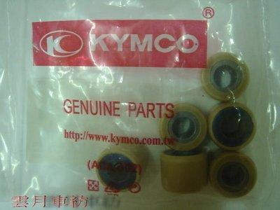 (雲月車坊)光陽KYMCO 正廠零件 豪邁 普利珠/滾珠適用 奔馳 G3 G4 GP  G5 125