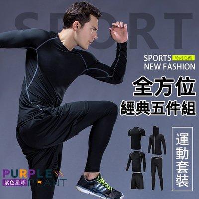 【紫色星球】四季皆可穿 快乾排汗 經典五件組運動套裝【G345】運動服 健身衣 慢跑褲 S-4XL
