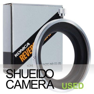 集英堂写真機【3個月保固】極上品 KONICA 原廠 倒接 反轉 倒插 轉接環 KONICA AR 鏡頭適用 15247