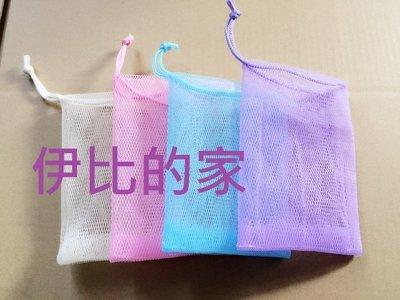 ~伊比的家~台灣製 10*15cm 雙層肥皂袋4色任選一個特價8元 手工皂皂袋  香皂起泡袋 起泡網袋  無吸盤