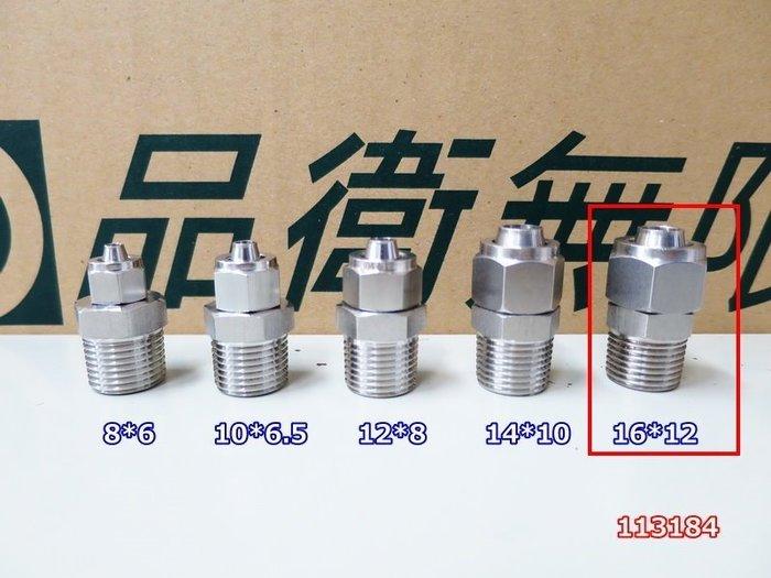 304不銹鋼 快擰直通軟管接頭 外螺紋4分 16~12mmPU管 水管接頭 水龍頭淨水器轉