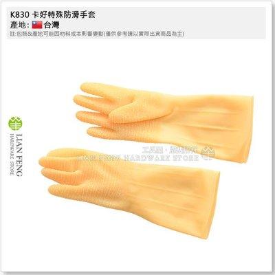 【工具屋】*含稅* K830 卡好特殊防滑手套 黃色 7-1/2 清洗 防滑皺褶 天然橡膠 水產漁業 餐飲洗滌 台灣製